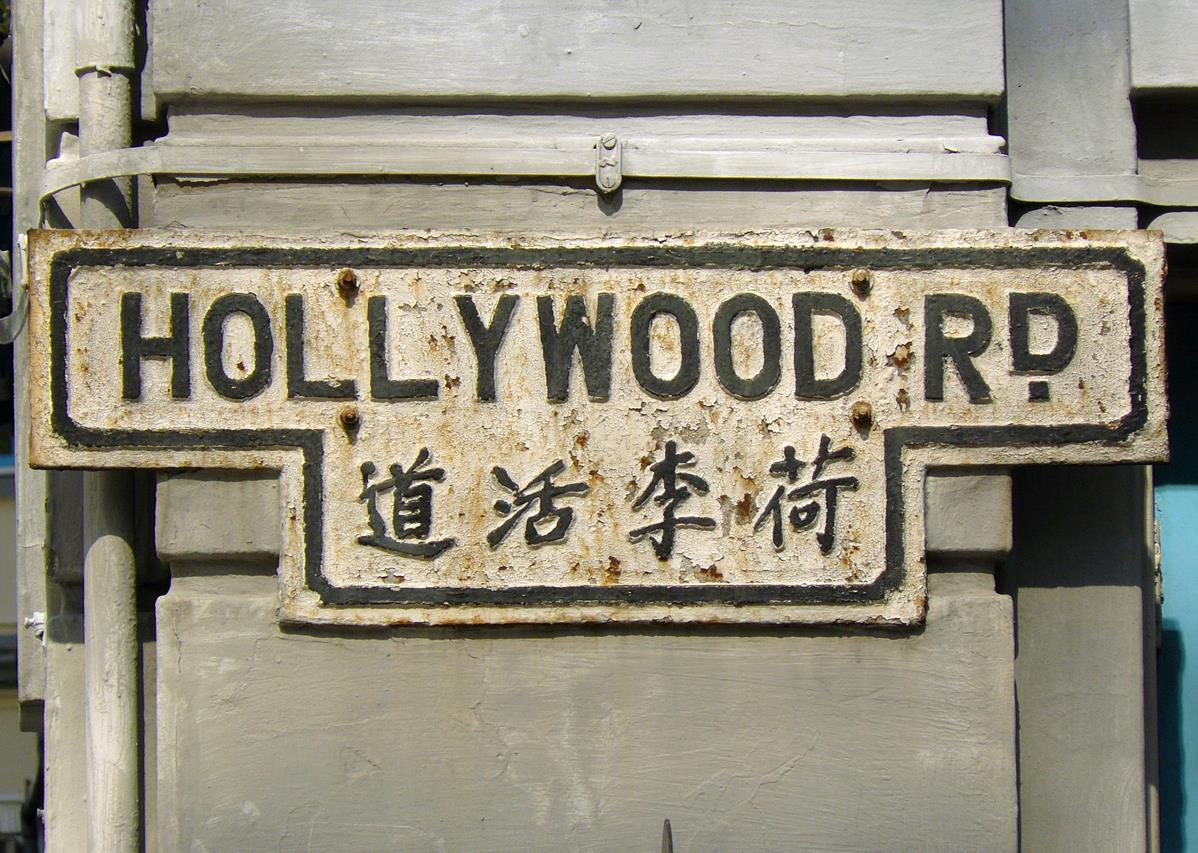 Hollywood_Road,_Hong_Kong
