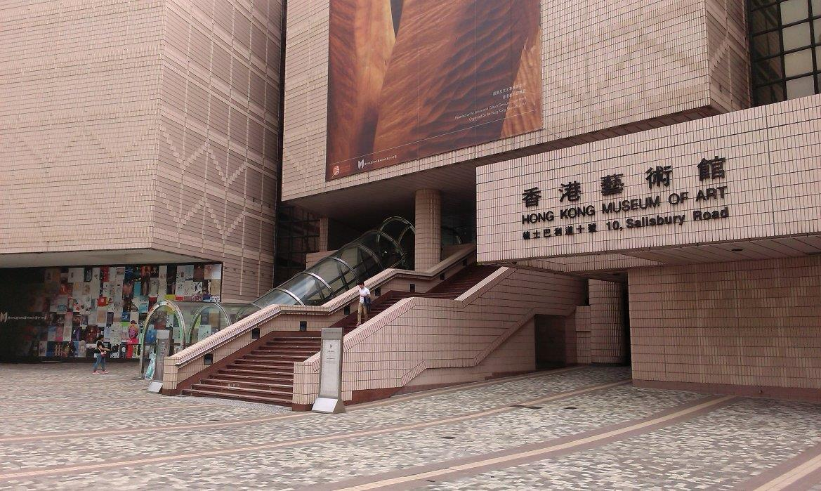 hong-kong-museum-of-art-exterior